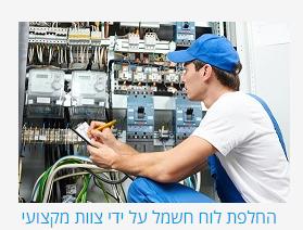 החלפת לוח החשמל במקצועיות